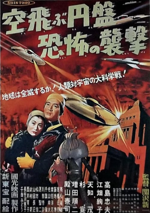 Fearful Attack of the Flying Saucers (1956)