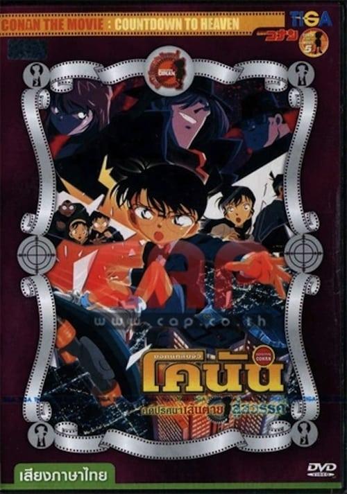 Conan The Movie 05 (2001) ยอดนักสืบจิ๋วโคนัน เดอะมูฟวี่ ตอน ดคีปริศนาเส้นตายสู่สวรรค์