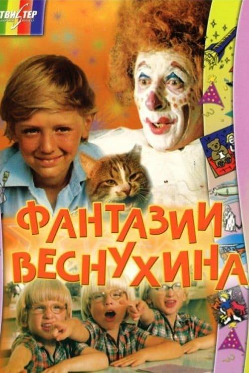 Vesnukhin's Fantasies