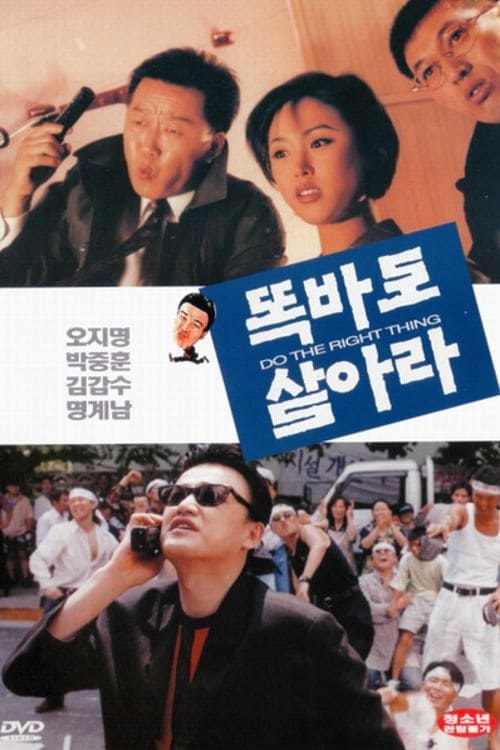 Largescale poster for 똑바로 살아라
