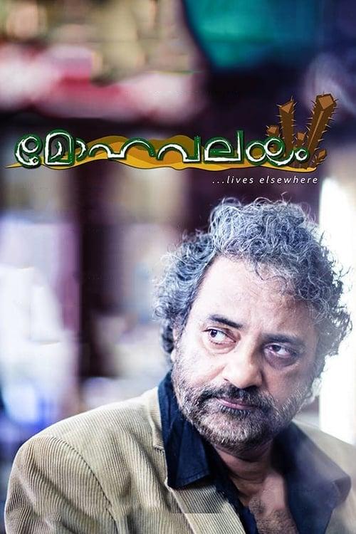 Mohavalayam (2016)