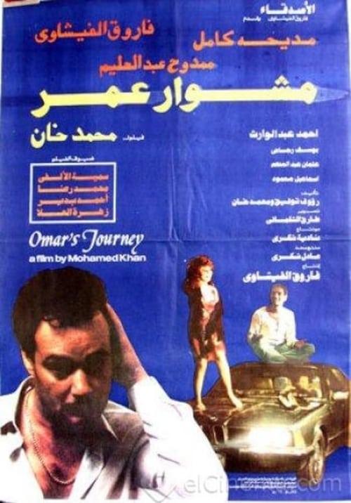 Sledujte Film مشوار عمر V Dobré Kvalitě Hd 720p