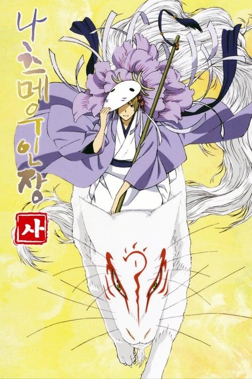 Natsume Yujin-cho: Natsume Yūjin-chō Shi
