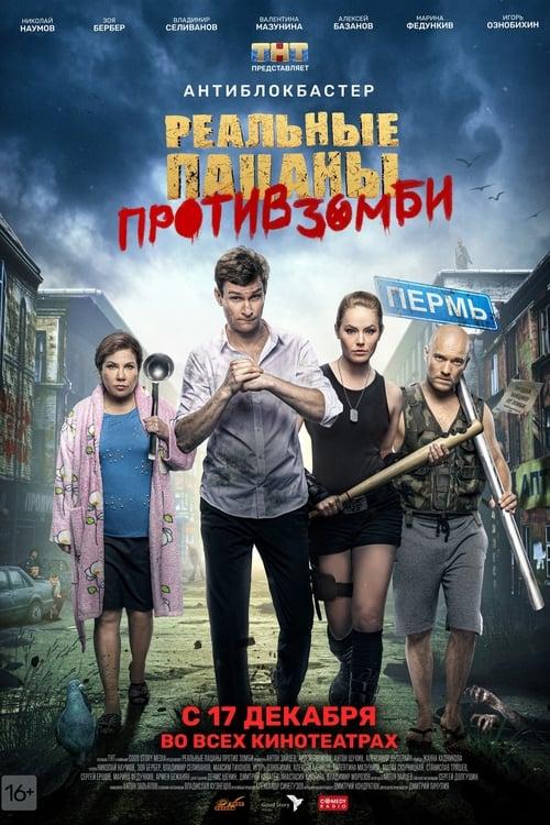 Реальные пацаны против зомби