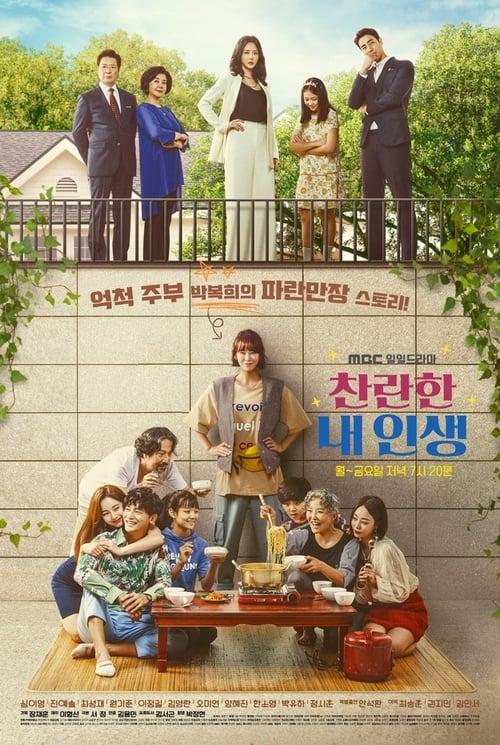 My Wonderful Life: Season 1