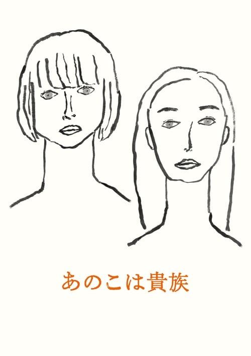 Tokyo Noble Girl