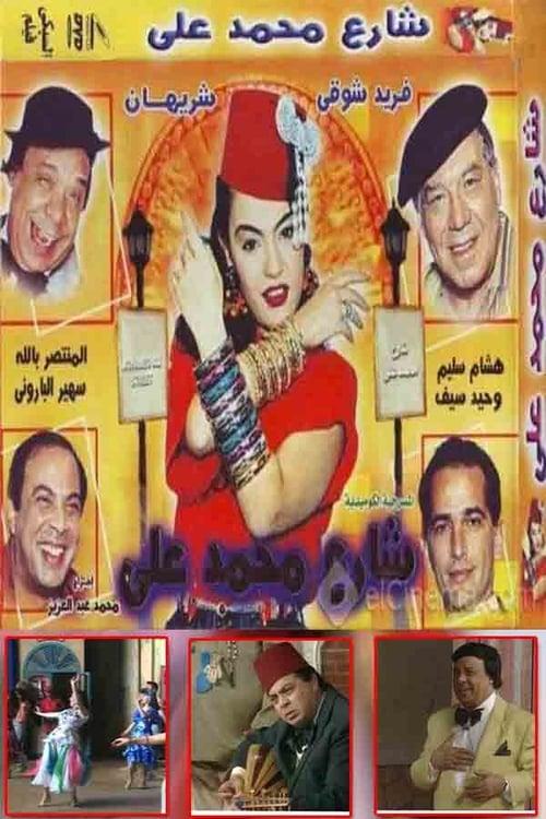 Share3 Mohamed 3li شارع محمد على