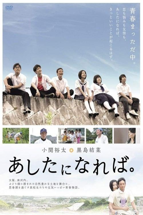Sledujte Film あしたになれば。 Online