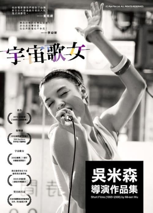 Diva Viva (2008)