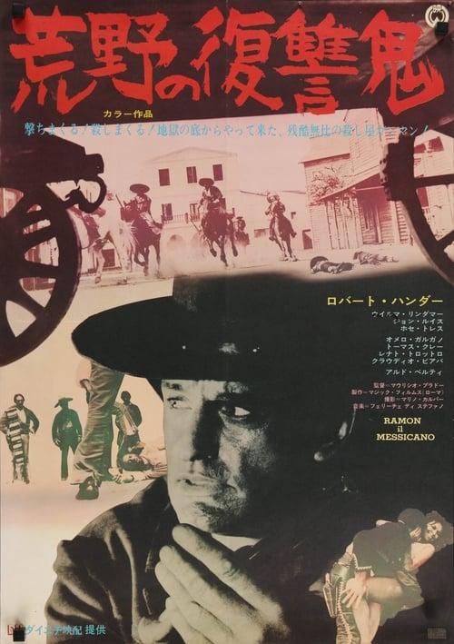 Ramon the Mexican (1966)