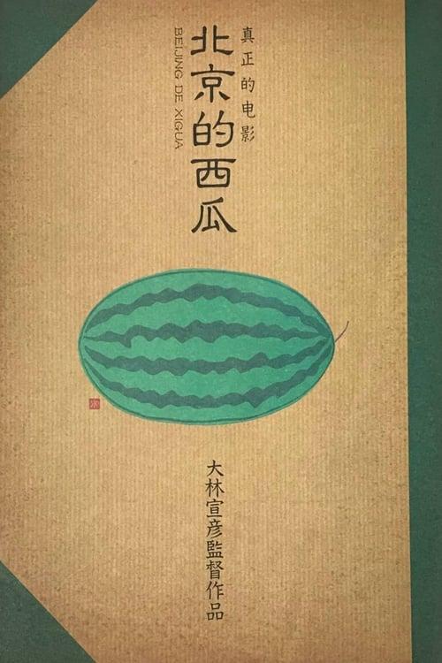 Beijing Watermelon (1989) Poster