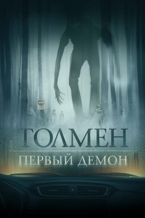 The Toll (2019)