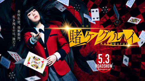 Kakegurui: Live Action Movie (2019)