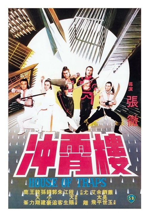 Film Chong xiao lou Zdarma
