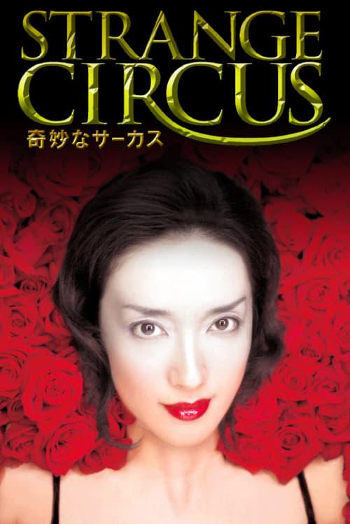 Странный цирк
