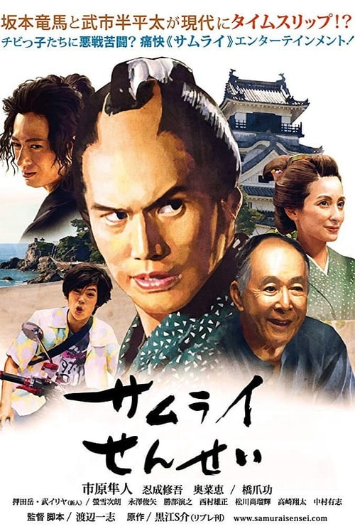 شاهد الفيلم サムライせんせい بجودة HD 720p