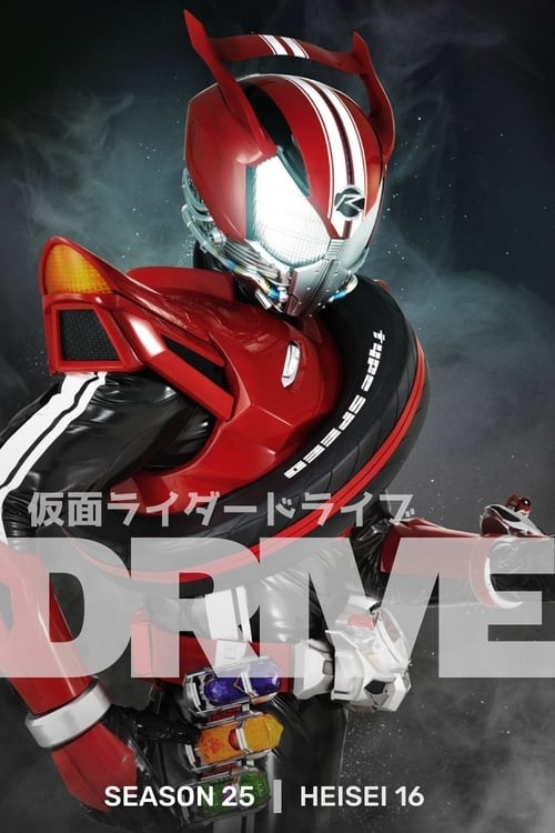 Kamen Rider: Kamen Rider Drive