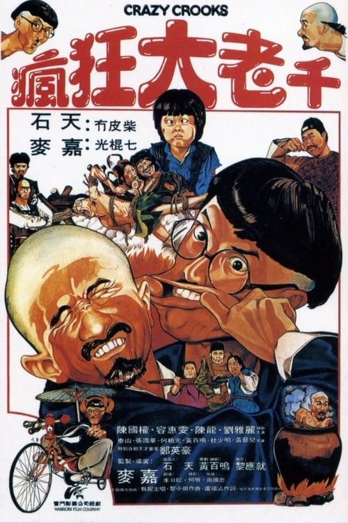 Crazy Crooks (1980)