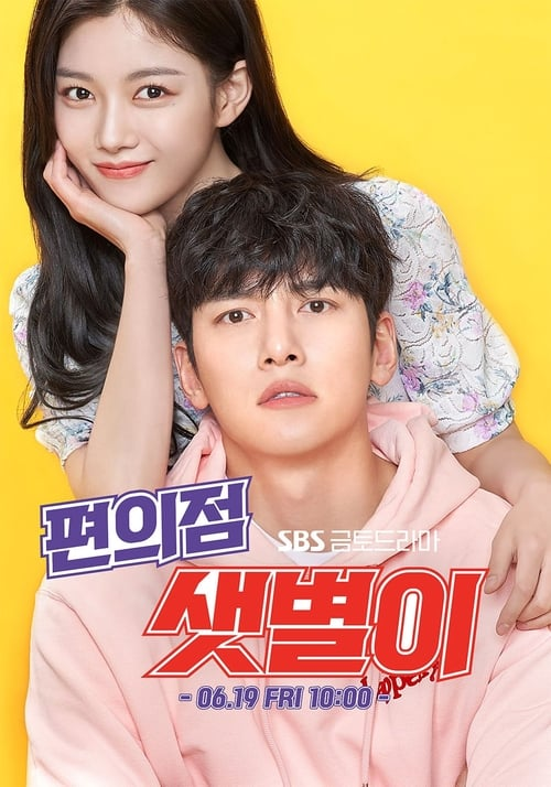 Nonton Drama Korea Backstreet Rookie (2020)