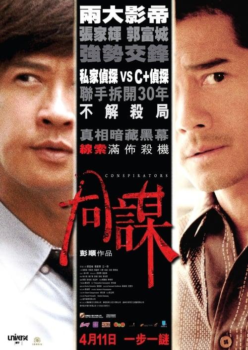 Conspirators (2013) Poster