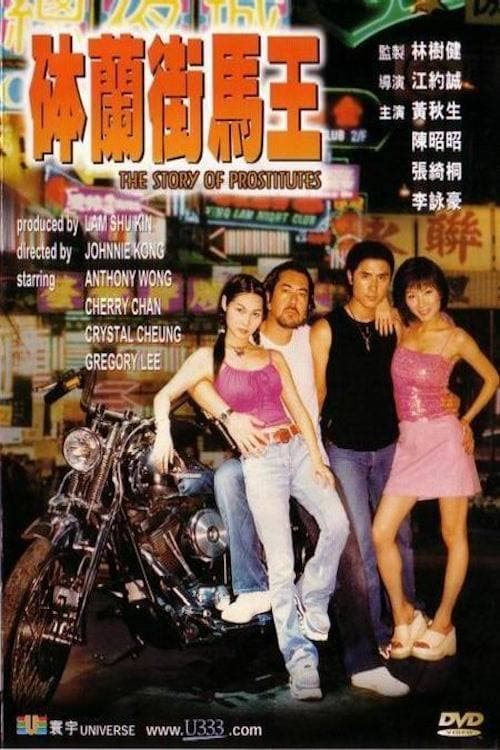 Story of Prostitutes (2000)