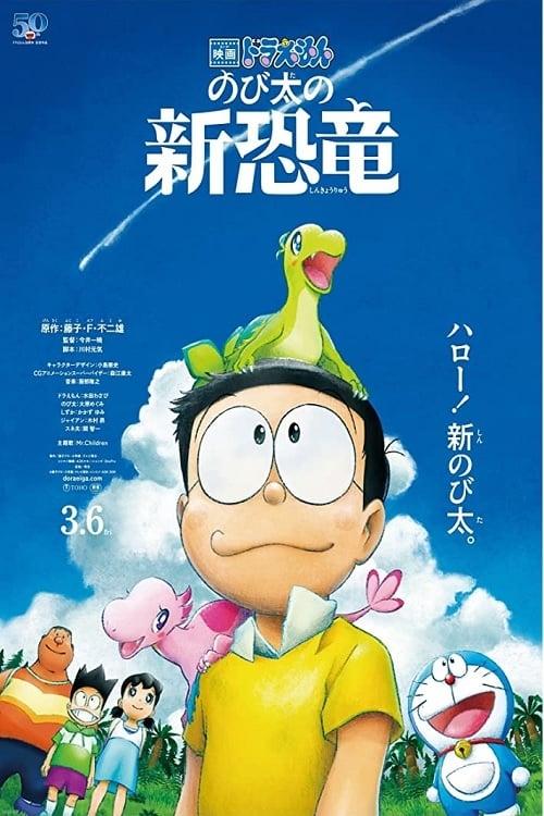 Doraemon: Nobita's New Dinosaur (2020) Poster