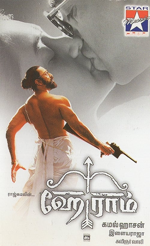 ஹே ராம் film en streaming