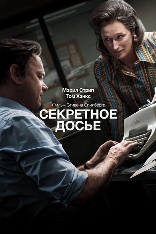 Постер фильма Секретное досье