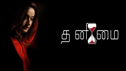 Thanimai (2019) Tamil Full Movie Watch Online | Download