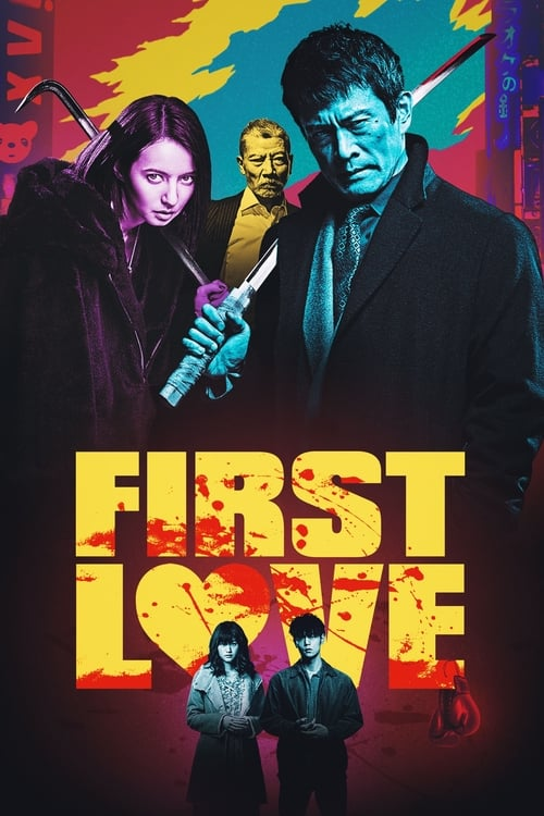 Image First Love 2019