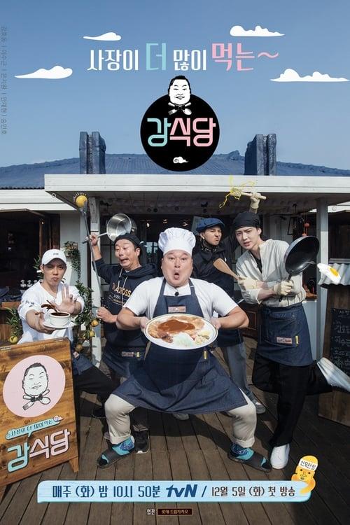 Kang's Kitchen: Season 1