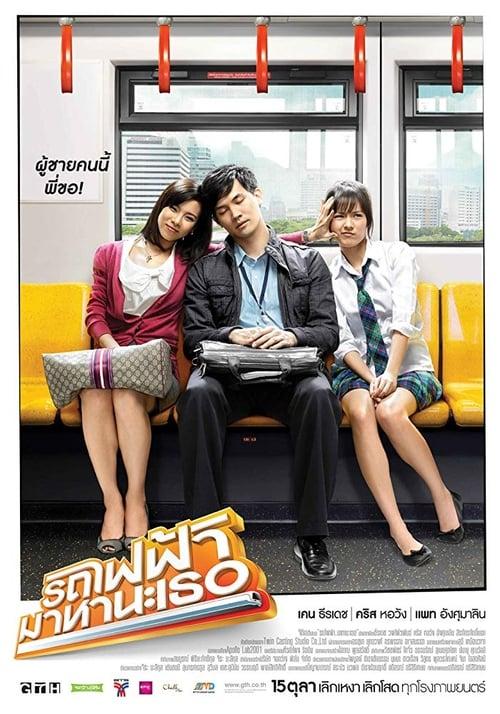 ฺBangkok Traffic Love Story (2009) รถไฟฟ้า มาหานะเธอ