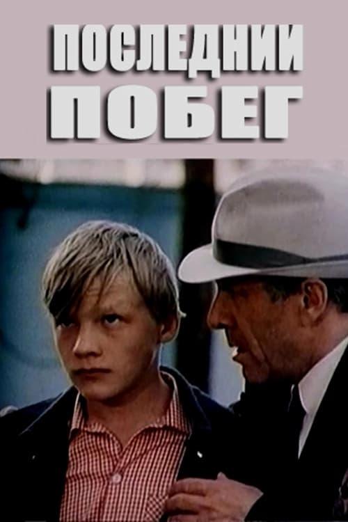 Posledniy pobeg (1981)