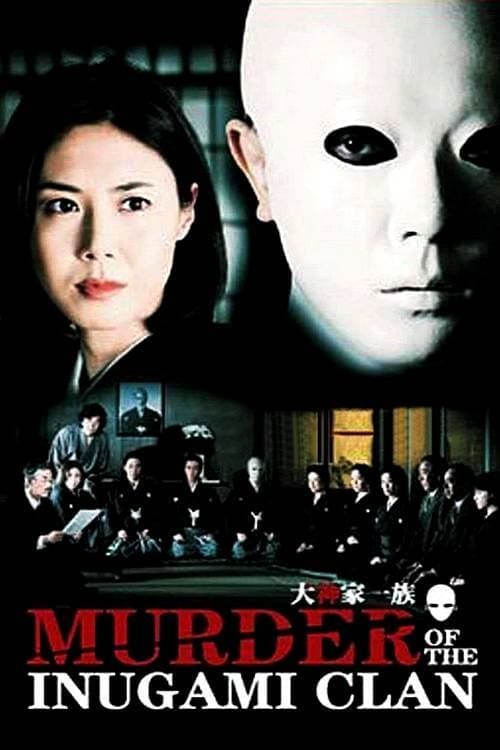 Murder of the Inugami Clan (2006) Poster