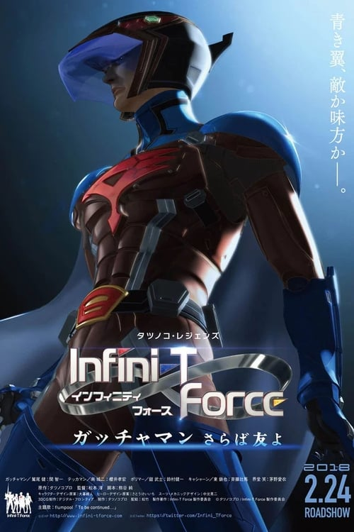 Infini-T Force the Movie: Farewell Gatchaman My Friend Download Full