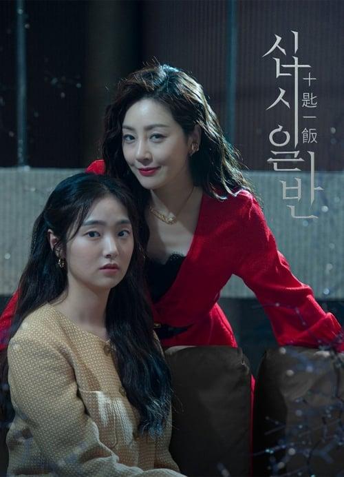 Nonton Drama Korea CHIP-IN (2020)