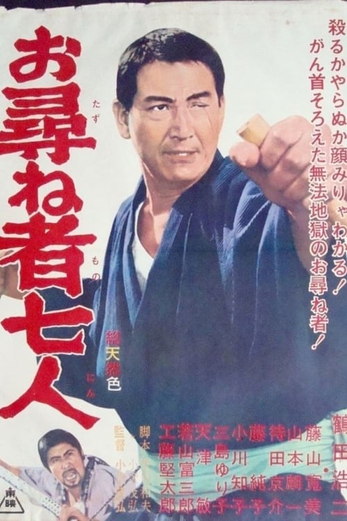 Seven Fugitives (1966)