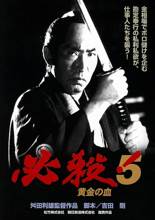 Sure Death 5 (1991)