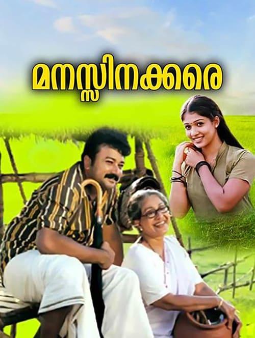 Manassinakkare (2003)