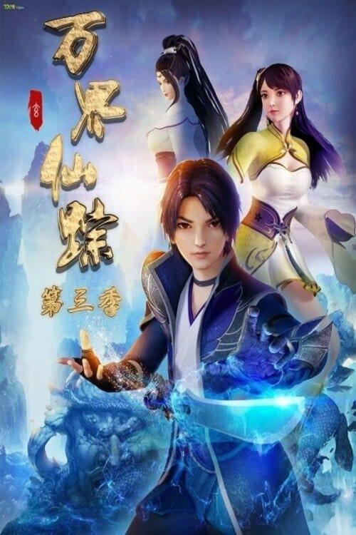 Wan Jie Xian Zong