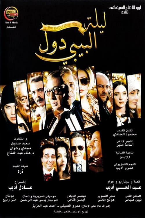 Télécharger Le Film ليلة البيبي دول De Bonne Qualité