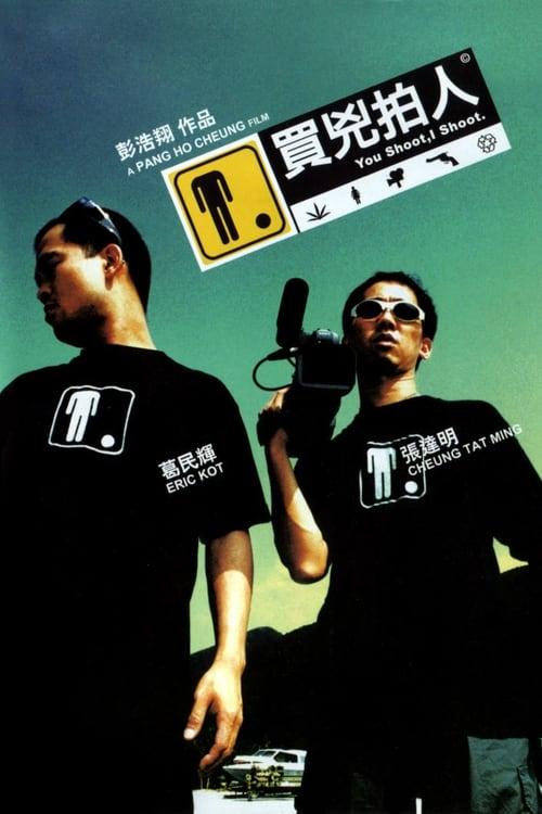 You Shoot, I Shoot (2001)