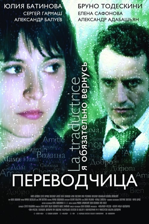El traductor poster