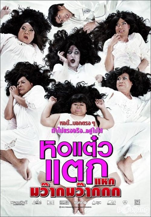 หอแต๋วแตก แหกมว๊ากมว๊ากกก (2012) Hor Taew Tak 4