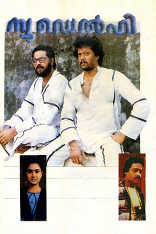 New Delhi (1987)
