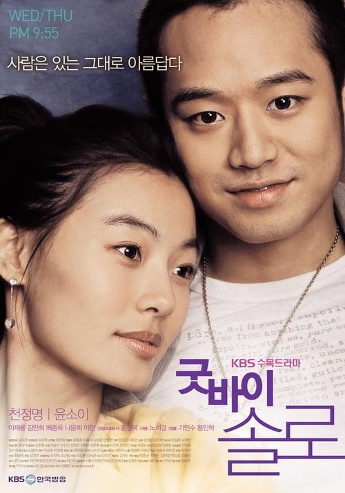 Goodbye Solo (2006)