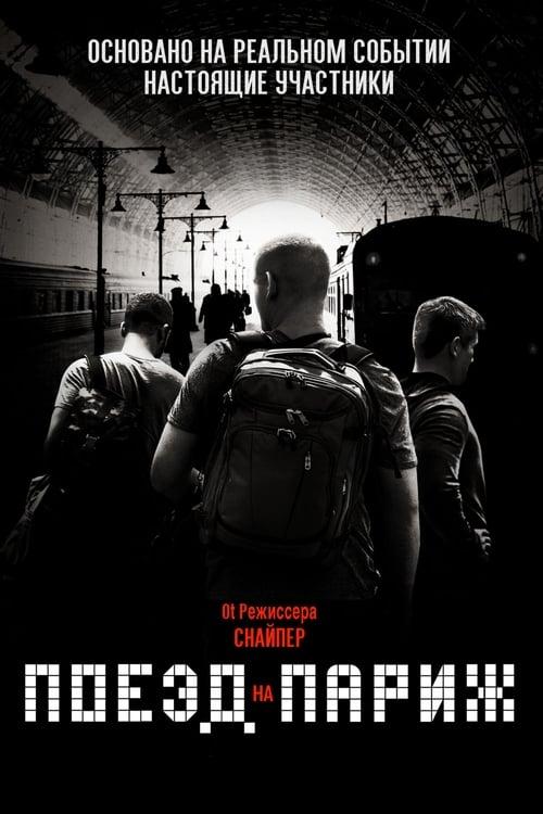 Постер фильма Поезд на Париж