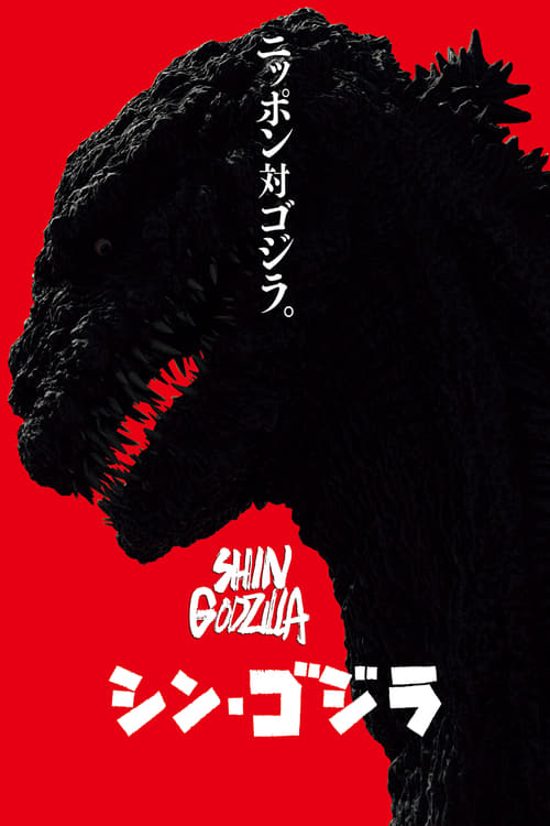 Visualiser Godzilla: Resurgence (2016) Streaming HD FR