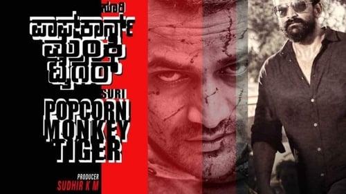 Popcorn Monkey Tiger (2020)