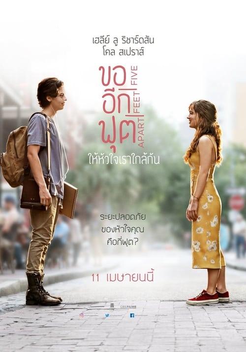 Five Feet Apart (2019) ขออีกฟุตให้หัวใจเราใกล้กัน
